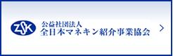 社会法人 全日本マネキン紹介事業協会