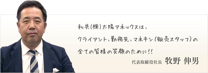 私共(株)太陽アネックスは、クライアント、勤務先、マネキン(販売スタッフ)の全ての皆様の笑顔のために!! 代表取締役社長 牧野 伸男